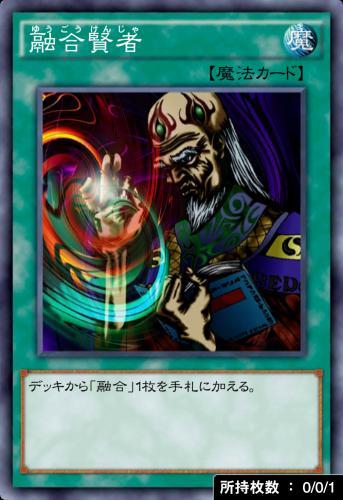 融合賢者のカード画像