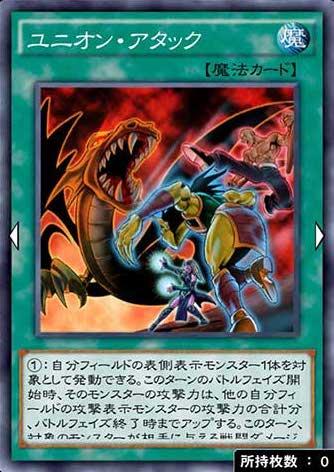 ユニオン・アタックのカード画像