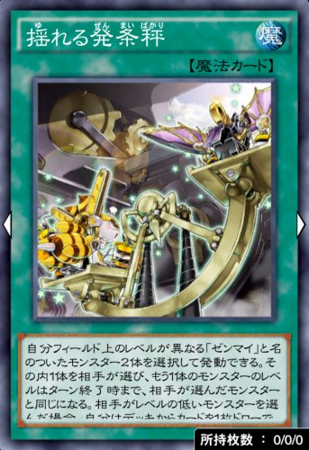 揺れる発条秤のカード画像