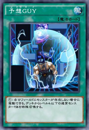 予想GUYのカード画像