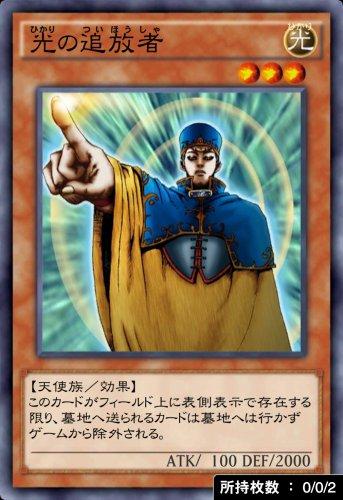 光の追放者のカード画像