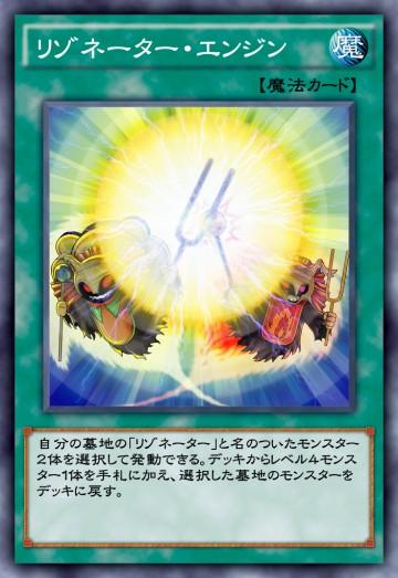 リゾネーター・エンジンのカード画像