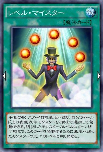 レベル・マイスターのカード画像
