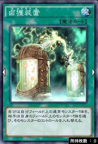 鹵獲装置のカード画像