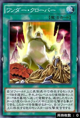 ワンダー・クローバーのカード画像