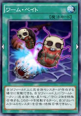 ワーム・ベイトのカード画像