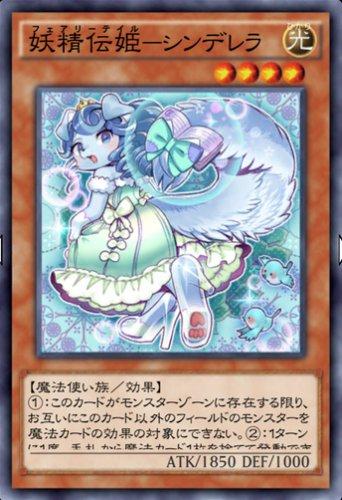 妖精伝姫-シンデレラのカード画像