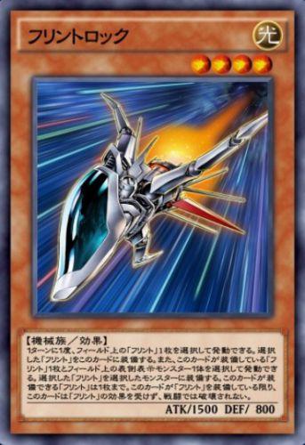 フリントロックのカード画像