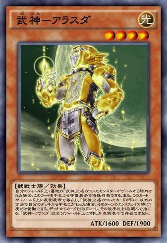 武神-アラスダのカード画像