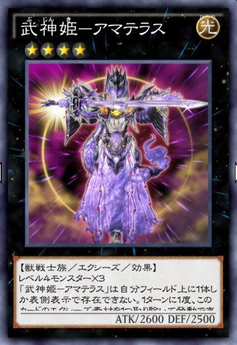 武神姫-アマテラスのカード画像