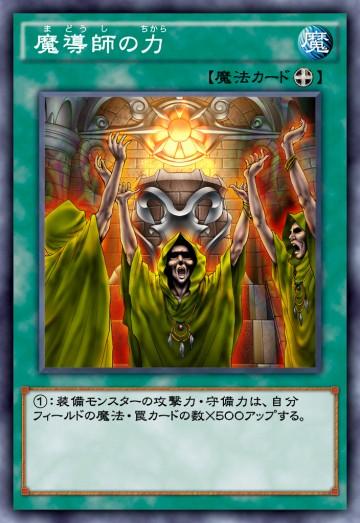 魔導師の力