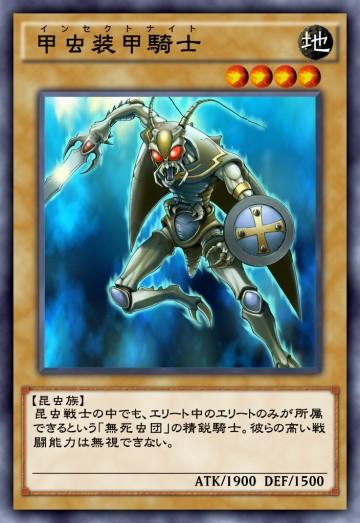 甲虫装甲騎士