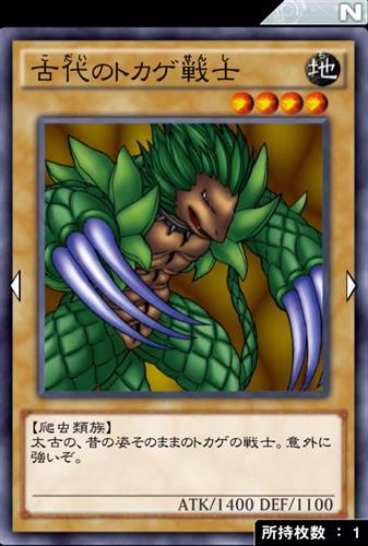 古代のトカゲ戦士のカード画像