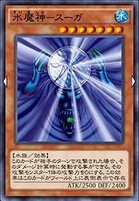 水魔神-スーガのカード画像