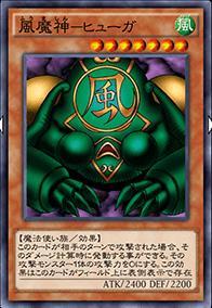 風魔神-ヒューガのカード画像