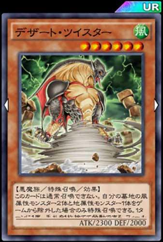 デザート・ツイスターのカード画像