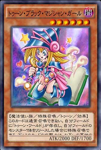 トゥーン・ブラック・マジシャン・ガールのカード画像
