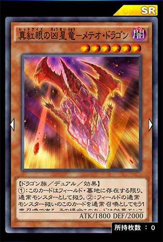 真紅眼の凶星竜–メテオ・ドラゴン