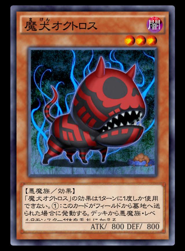 魔犬オクトロスのカード画像