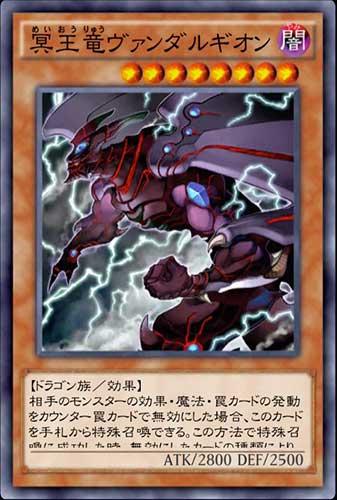 冥王竜ヴァンダルギオンのカード画像