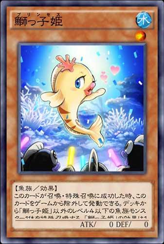 鰤っ子姫のカード画像
