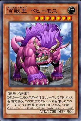 百獣王 ベヒーモスのカード画像