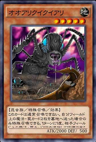 オオアリクイクイアリのカード画像