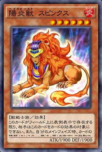 陽炎獣 スピンクスのカード画像
