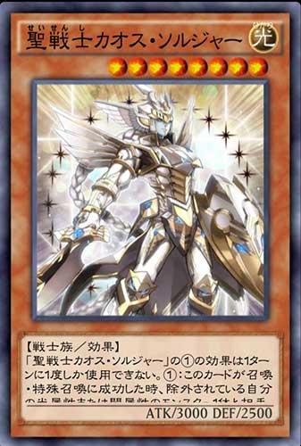 聖戦士カオス・ソルジャーのカード画像