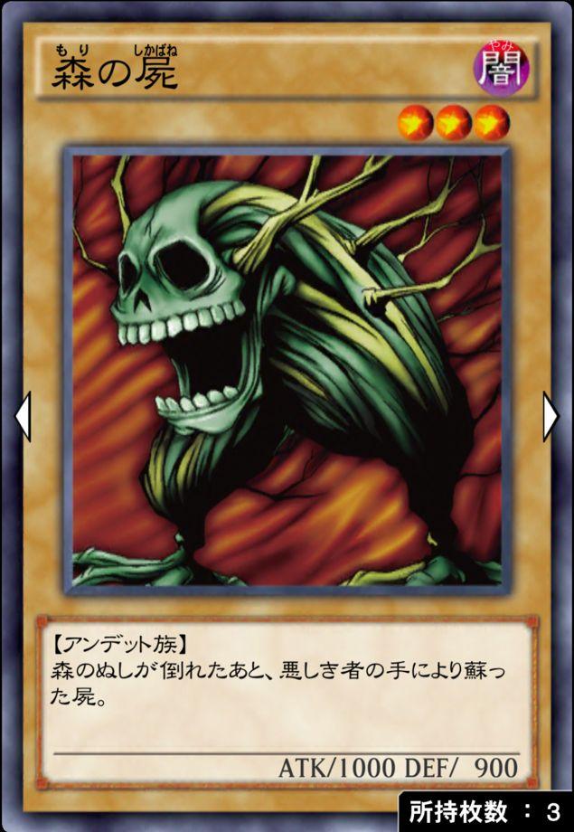 森の屍のカード画像