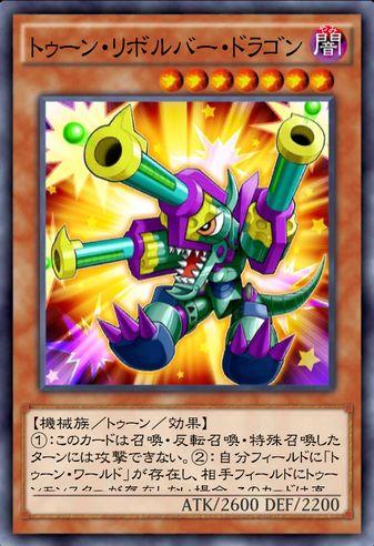 トゥーン・リボルバー・ドラゴンのカード画像