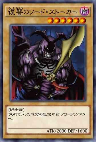 復讐のソード・ストーカーのカード画像