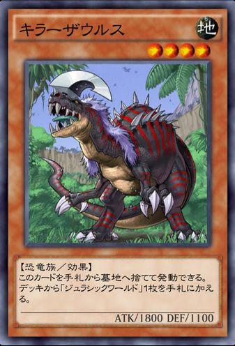 キラーザウルスのカード画像