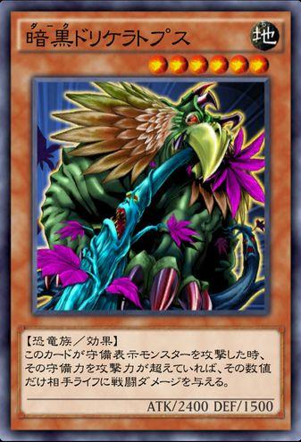 暗黒ドリケラトプスのカード画像