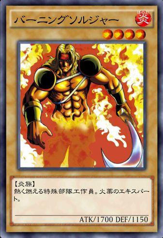 バーニングソルジャーのカード画像