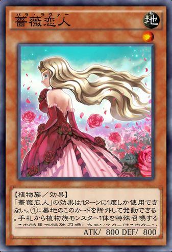 薔薇恋人のカード画像