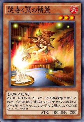 逆巻く炎の精霊のカード画像