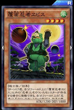 覆面忍者ヱビスのカード画像