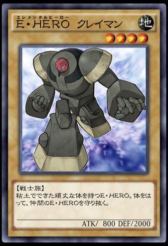 E・HERO クレイマンのカード画像