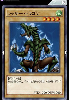 レッサードラゴン