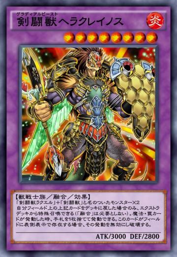 剣闘獣ヘラクレイノスのカード画像