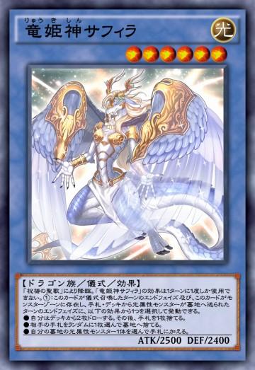 竜姫神サフィラのカード画像