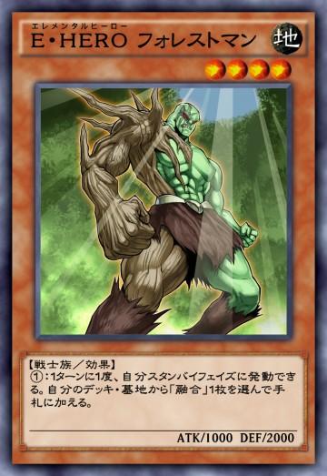 E・HERO フォレストマンのカード画像