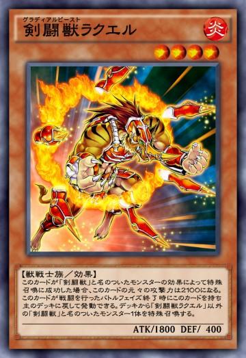 剣闘獣ラクエルのカード画像