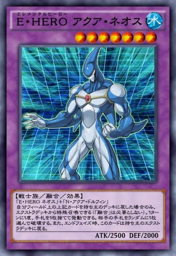 E・HERO アクア・ネオスのカード画像