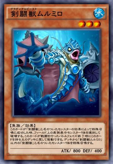 剣闘獣ムルミロのカード画像