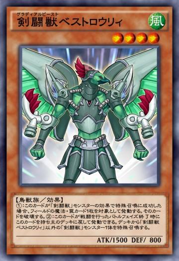 剣闘獣ベストロウリィのカード画像