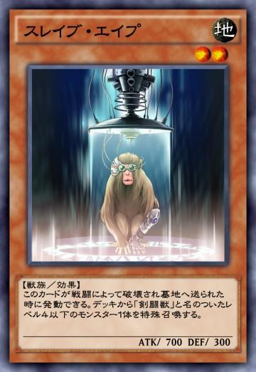 スレイブ・エイプのカード画像