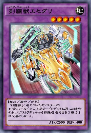 剣闘獣エセダリのカード画像