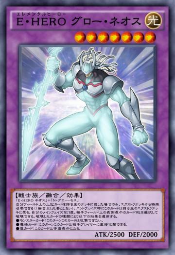 E・HERO グロー・ネオスのカード画像